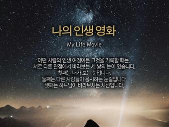 [1분묵상] 나의 인생 영화