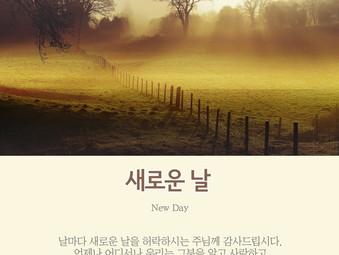 [1분묵상] 새로운 날