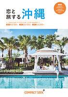 CS_SkyTours_恋旅_H1_20210831.jpg