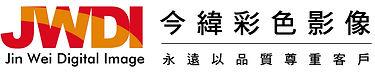 今緯彩色影像.jpg