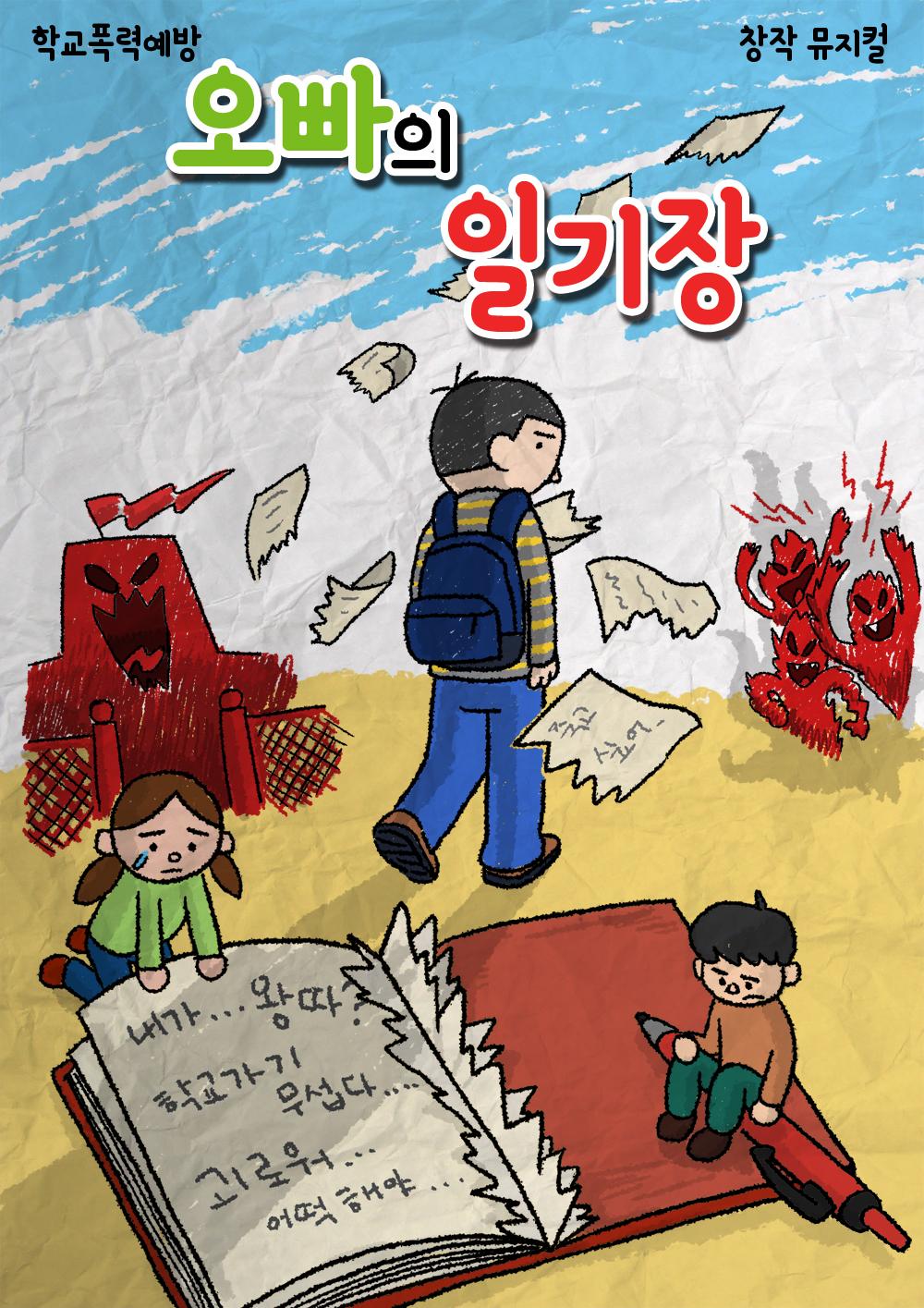 학교폭력예방 뮤지컬