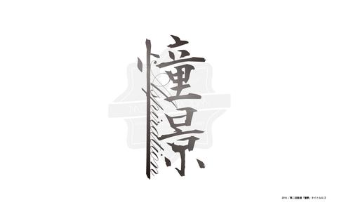 個展「憧憬」ロゴデザイン