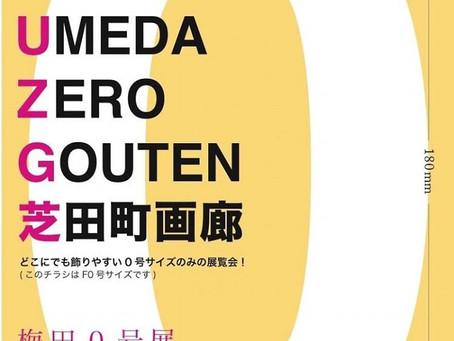 【梅田0号展】企画展参加のお知らせ