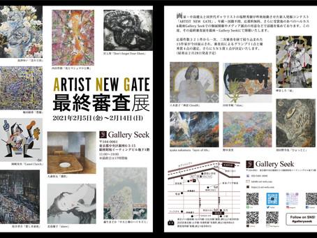 ARTIST NEW GATE最終審査展