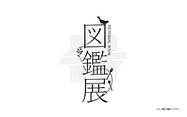 企画展「図鑑展」ロゴデザイン
