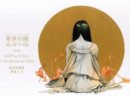 岬ましろ「常世の國」関東初個展