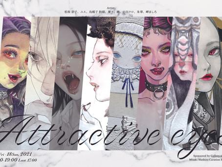 芝田町画廊主催、岬ましろキュレーション展「Attractive eyes」開催