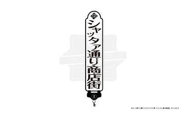七神マナ様イラスト集「シャッタァ通り商店街」ロゴデザイン