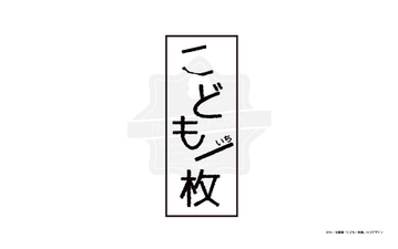 企画展「こども一枚」ロゴデザイン