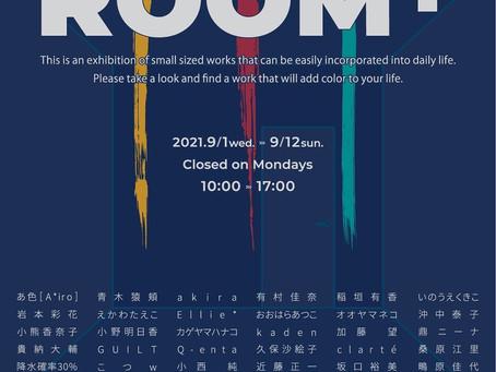 「ROOM+」展に参加します
