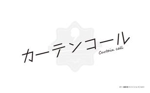 企画展「カーテンコール」ロゴデザイン