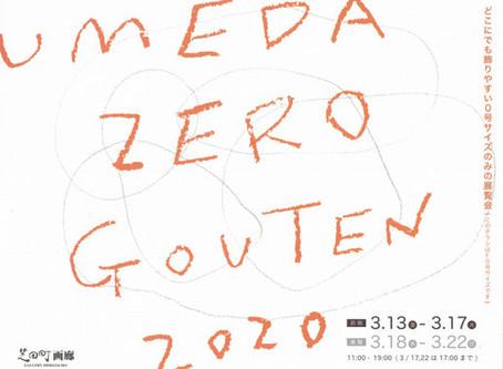 梅田0号展 2020