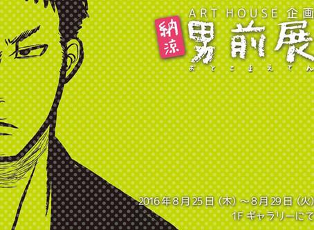 ART HOUSE企画 納涼「男前展」