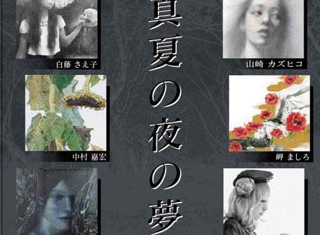 公募展【真夏の夜の夢】銀座かわうそ画廊