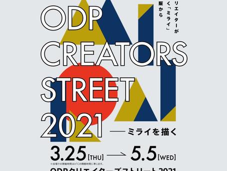 ODP CREATORS STREET 2021〜ミライを描く〜参加