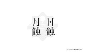 イラスト集「日蝕月蝕」ロゴデザイン