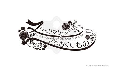 企画展「マシェリマリーのおくりもの」ロゴデザイン