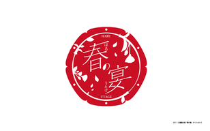 企画展「春の宴」ロゴデザイン