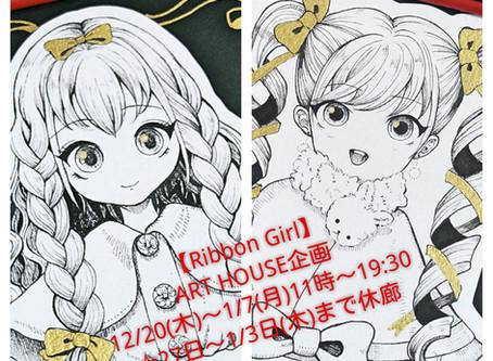 ART HOUSE企画 女の子集まれ!【Ribbon Girl】展 参加