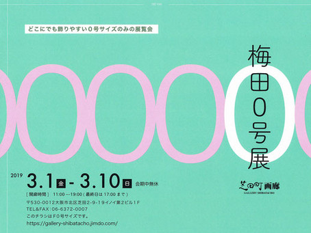 【展覧会のおしらせ】「梅田0号展2019」