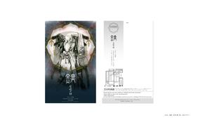 個展「常世の國-鏡-」DMデザイン