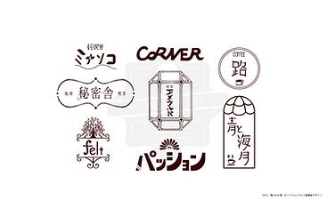 個人イラスト集喫茶ロゴデザイン