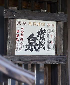 Kamoizumipetit2.jpg