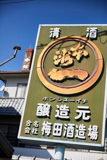 Umeda (4).jpg