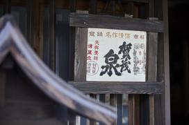 Kamoizumi03.jpg