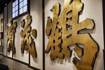 Kamotsuru 07.jpg