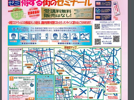 埼玉県東松山市の「まちゼミ」やります!