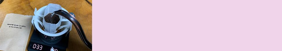 bunner_dripbag.jpg