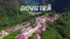 ภาพหน้าจอ 2561-10-31 เวลา 12.27.34.jpg