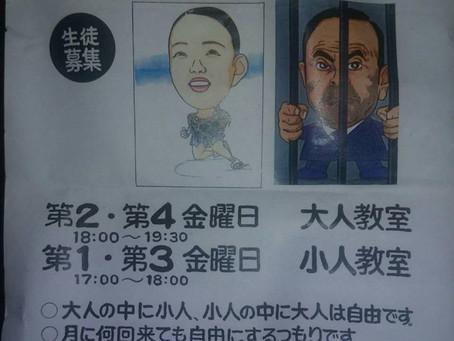 二宮で大人も子供も似顔絵を学びませんか?