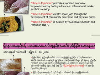"1st ""Made in Myanmar"" Exhibition"