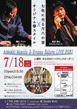 210718_柏Liveフライヤー.jpg