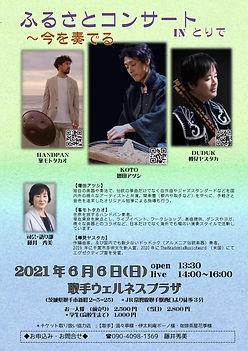 210606_取手フライヤー.jpg