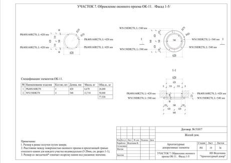4. 19 лист_А3 (pdf.io).jpg