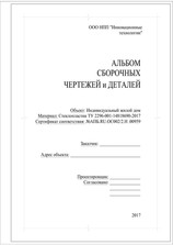 Лист 1_А3 (pdf.io).jpg
