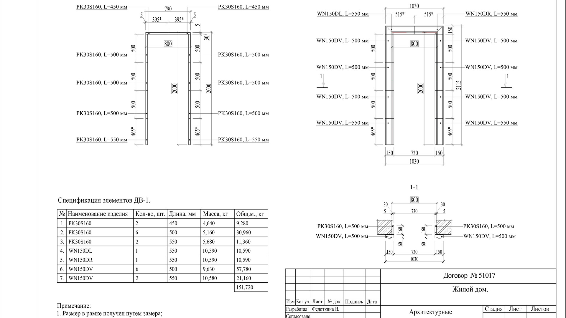 4. 17 лист_А3 (pdf.io).jpg