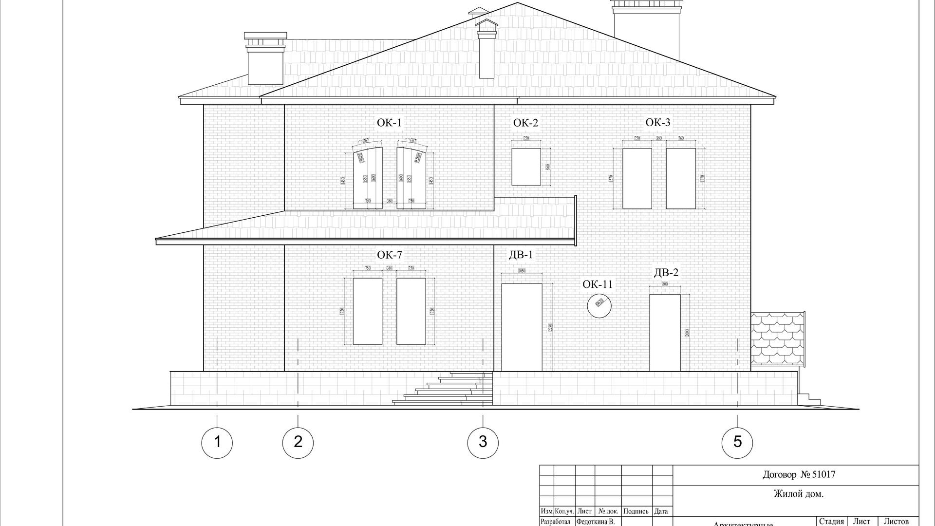 3. Фасад 1-5_обмеры_А2 (pdf.io).jpg