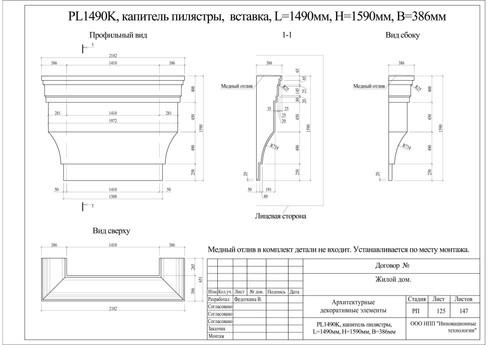 Лист 125_А3 (pdf.io).jpg