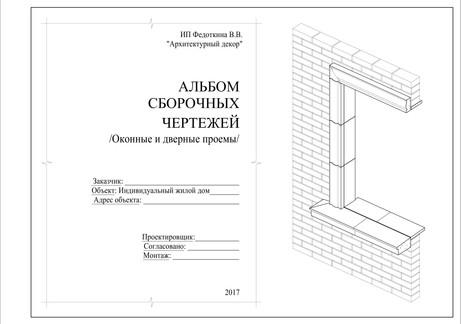4. 1 лист_А3 (pdf.io).jpg