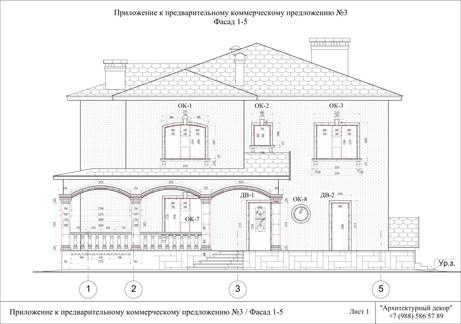 2. Фасад 1-5_А2 (pdf.io)_предварительный