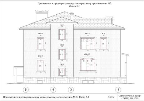 2. Фасад 5-1_А2 (pdf.io)_предварительный