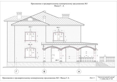 2. Фасад Г-А_А2 (pdf.io)_предварительный