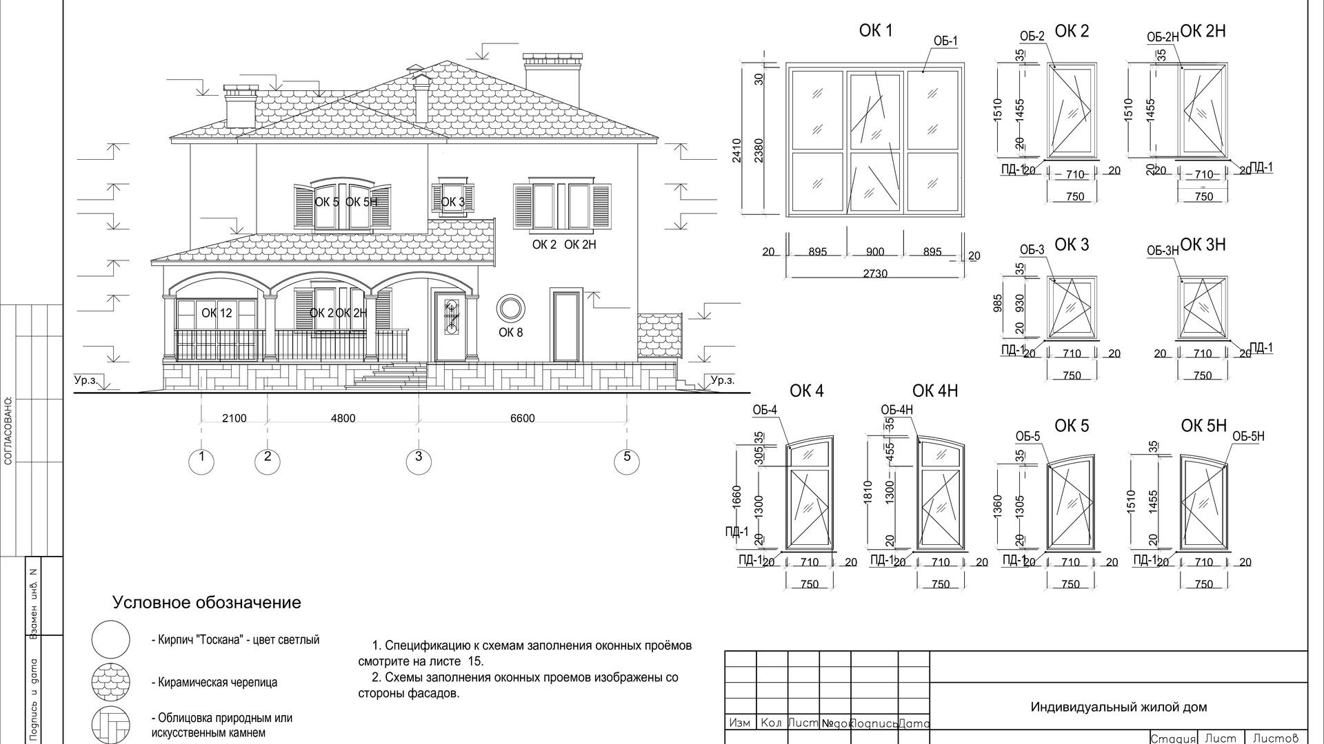 1. Фасад 1_А2 (pdf.io)_исходные данные.j