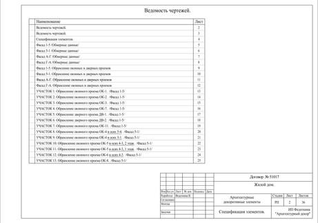 4. 2 лист_А3 (pdf.io).jpg