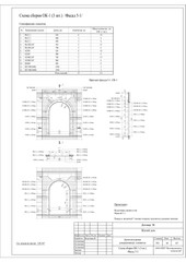 Лист 48_А3 (pdf.io).jpg