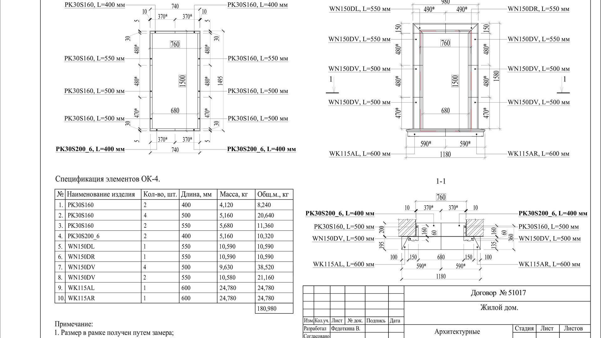 4. 28 лист_А3 (pdf.io).jpg